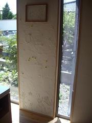ご家族、そして珪藻土を塗った仲間たちの手形をつけた思い出の壁